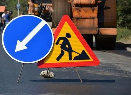 В Харькове запрещается движение на улице Танкопия