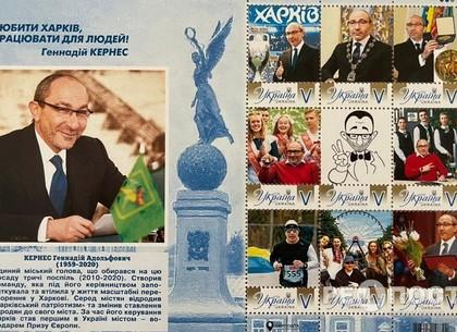 В Харькове выпустили почтовую марку ко дню рождения Кернеса (ФОТО)