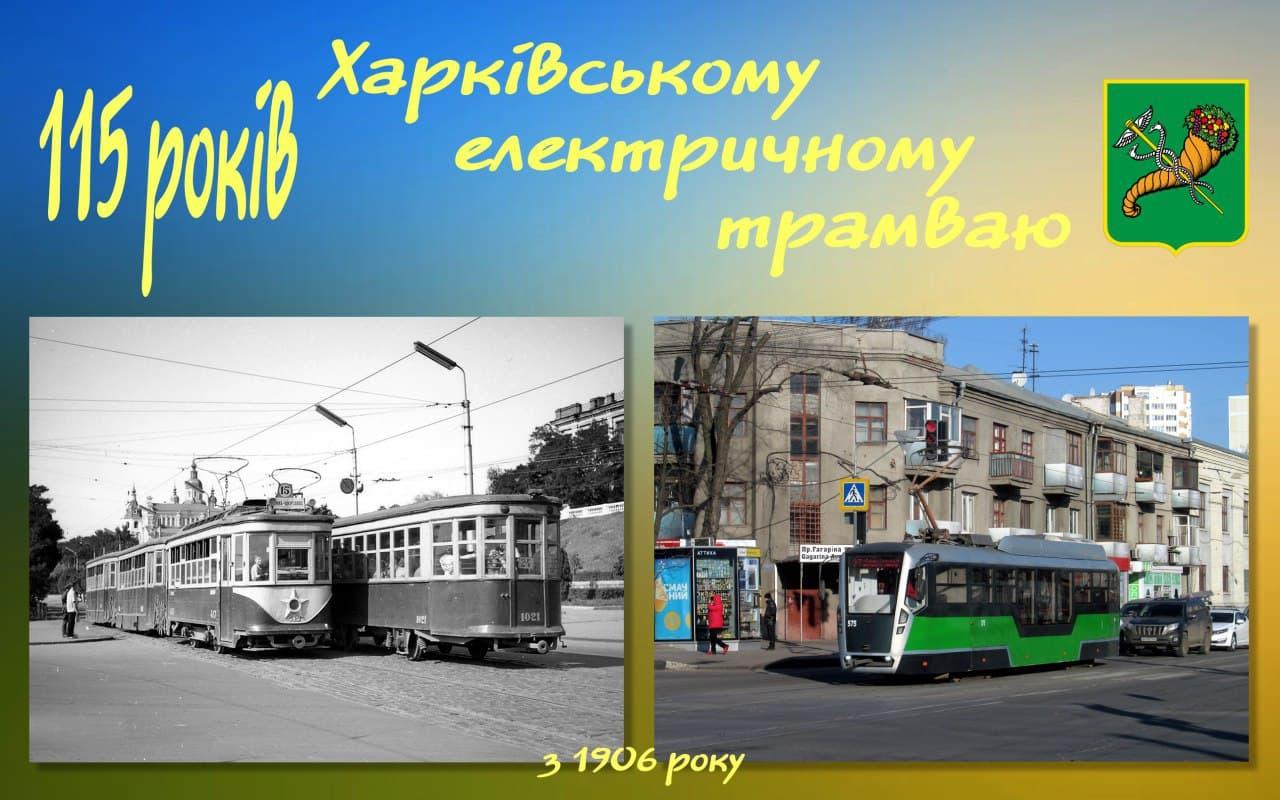 Ретро-трамвай проедет 12-м маршрутом по улицам Харькова