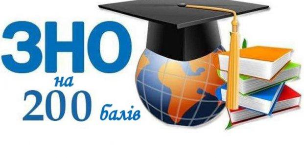 Выпускников, сдавших ВНО на 200 баллов, отметят в мэрии Харькова
