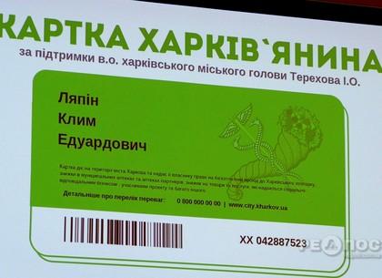 Карту харьковчанина 1 сентября получат 140 тысяч харьковских школьников