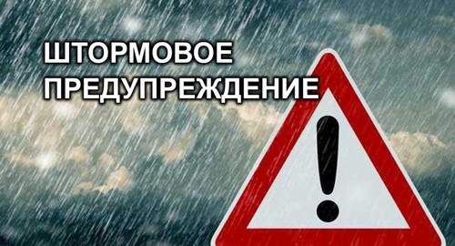 В Украине 19 июля штормовое предупреждение