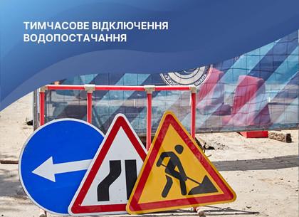 Холодную воду на сутки отключат в двух районах Харькова: список адресов