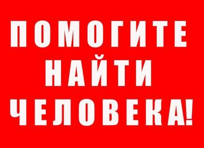 Помогите найти: под Харьковом пропал мужчина (фото)