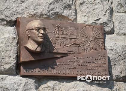 Мемориальную доску Геннадию Кернесу открыли  на здании горсовета в Харькове