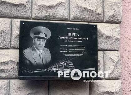В Харькове открыли мемориальную доску Георгию Кирпе