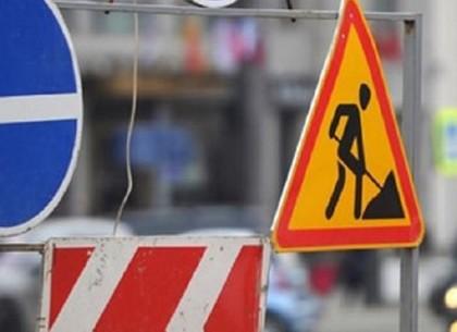 В центре Харькова на три недели перекроют улицу