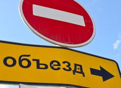 Акция в центре Харькова перекроет Пушкинскую на полтора часа