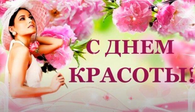 Международный день красоты.