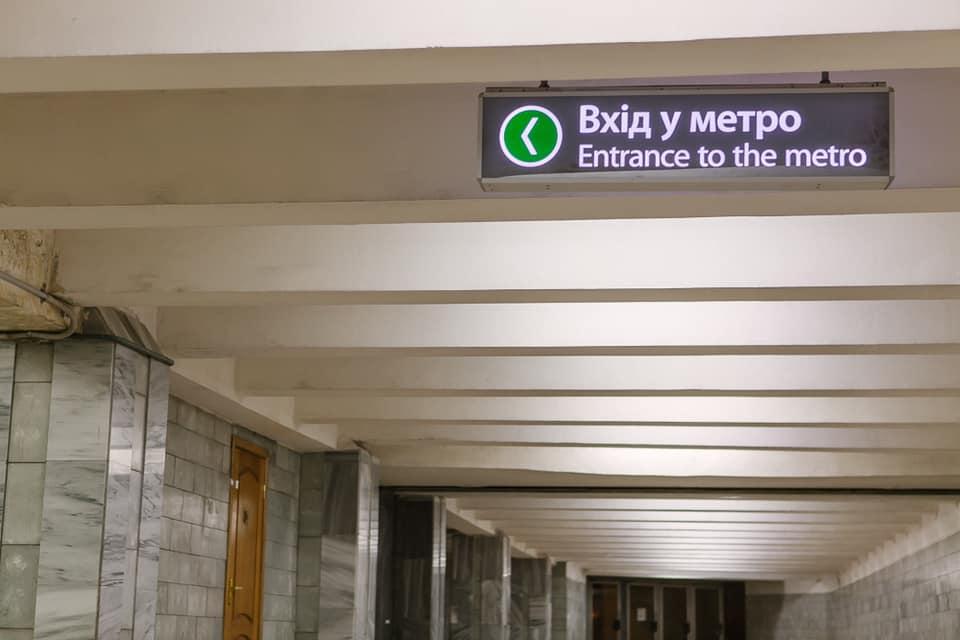 Спортивная и Метростроителей в Харькове открыты для обслуживания пассажиров. Новости Харьклова