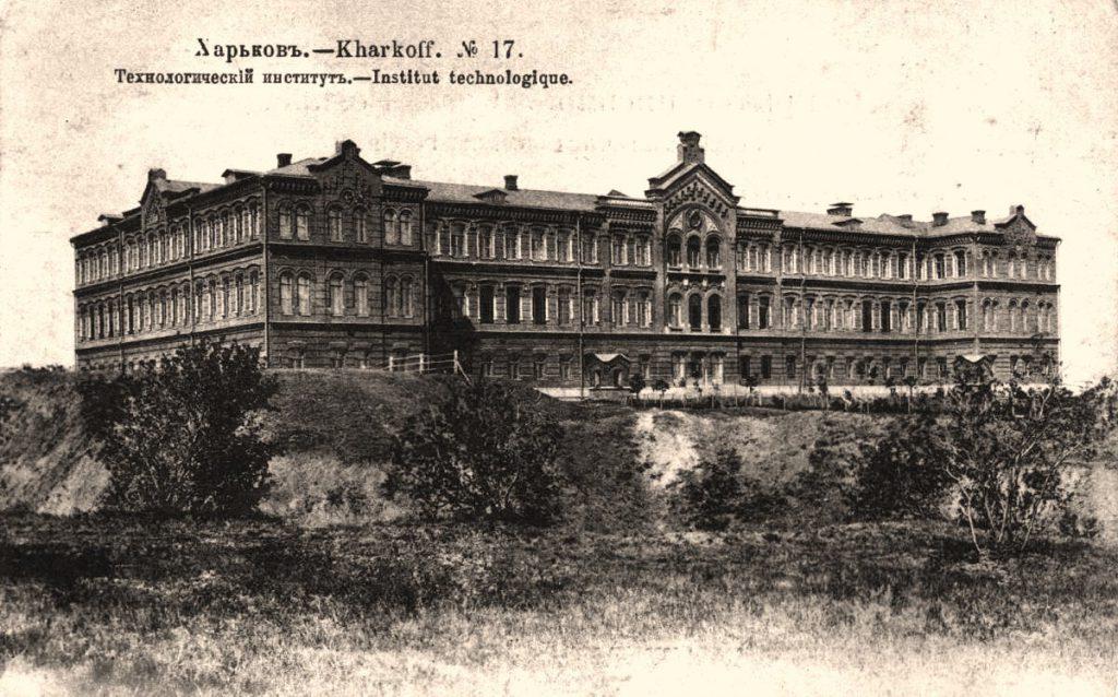 Харьковского практического технологического института