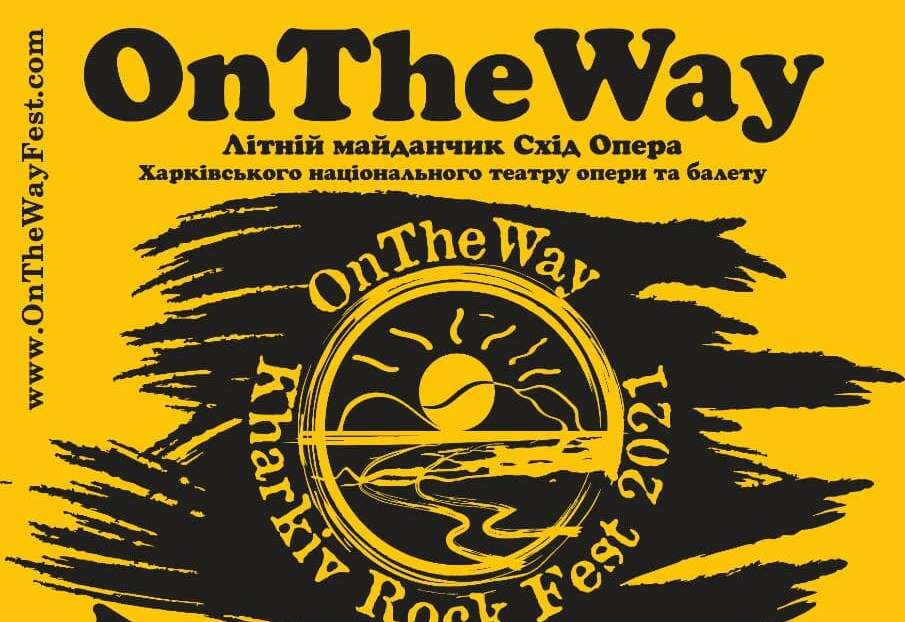 Фестиваль On The Way пройдет в Харькове