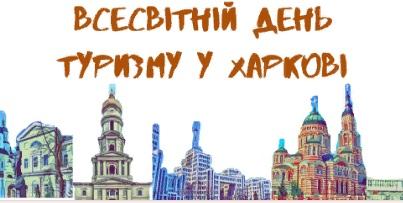 На выходных в Харькове пройдут бесплатные экскурсии