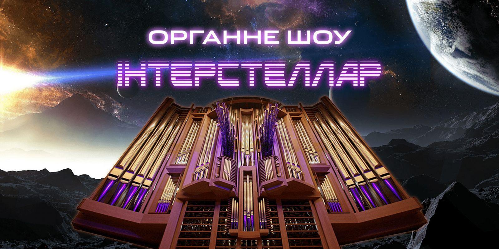 Органное шоу «Интерстеллар» в Харькове