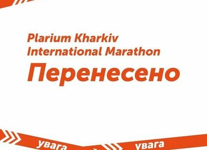 Харьковский международный марафон в октябре не состоится