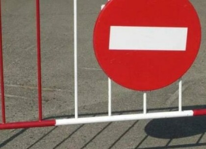 В Харькове на две недели запретят проезд по Серповой