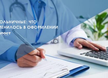 Е-больничные: что изменилось в оформлении, жизни сотрудников и начальства